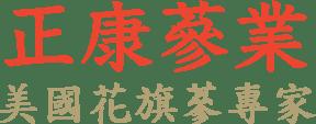 正康蔘業 - GinsengPro 美國花旗參 西洋参 野山参